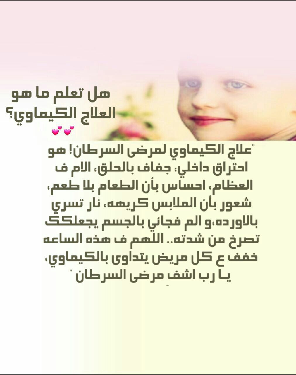 اللهم اشف كل مريض بالسطان Movie Posters Movies Poster