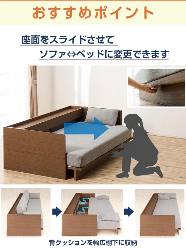 ベッド ニトリ ソファ