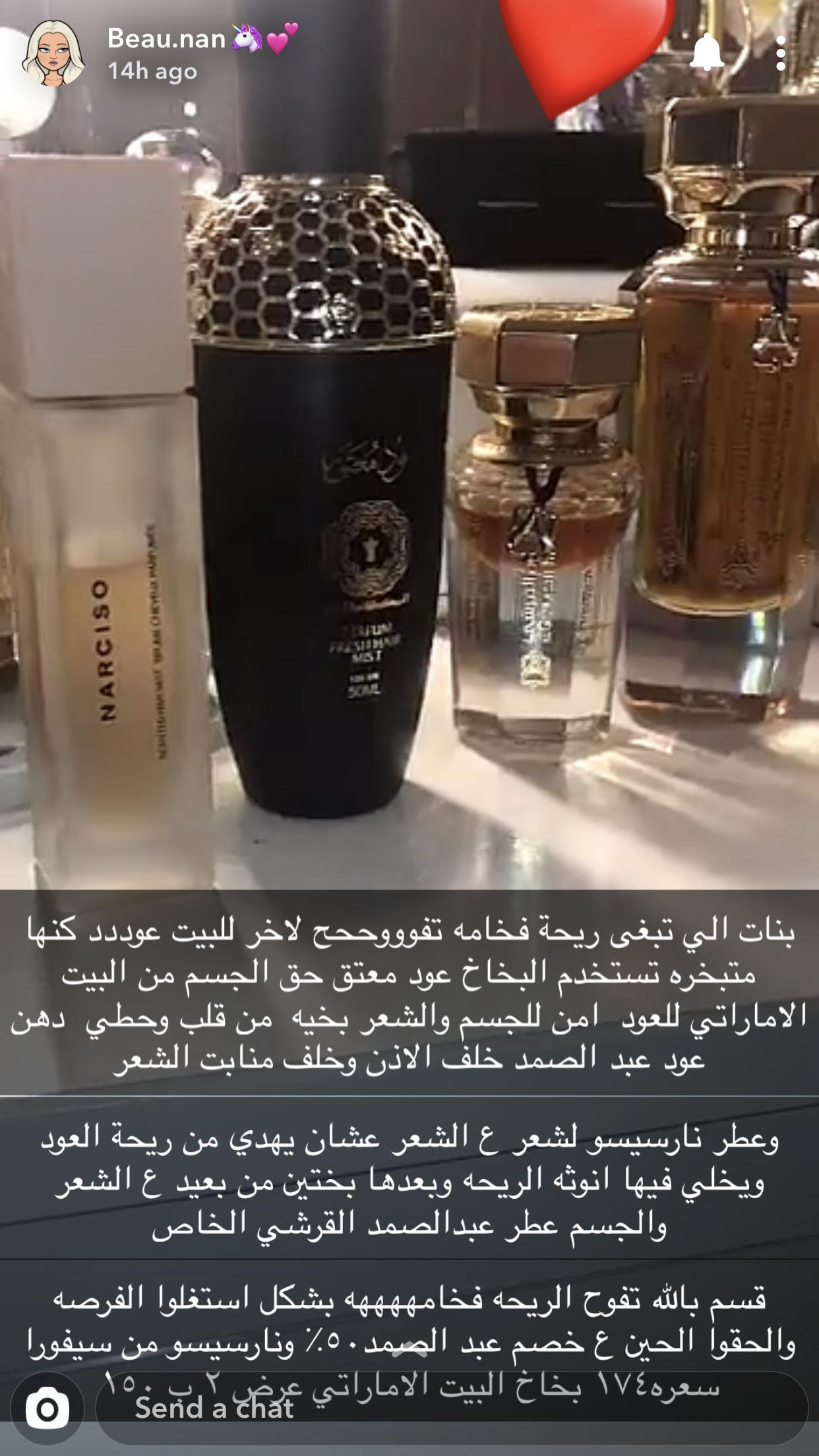 Pin By Sara Mohammad On عطور Beauty Perfume Skin Care Secrets Fragrances Perfume