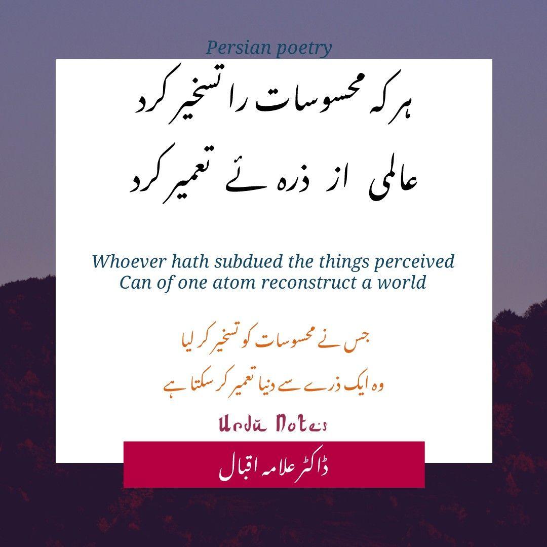 Read Allama Iqbal Persian Poetry In English And Urdu Translation Farsi Kalam Of Allama Iqbal In Urdu And English Translatio Persian Poetry Poetry Iqbal Poetry
