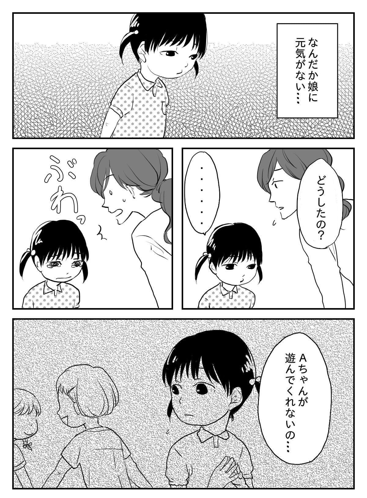 チャンネル ママスタ かな