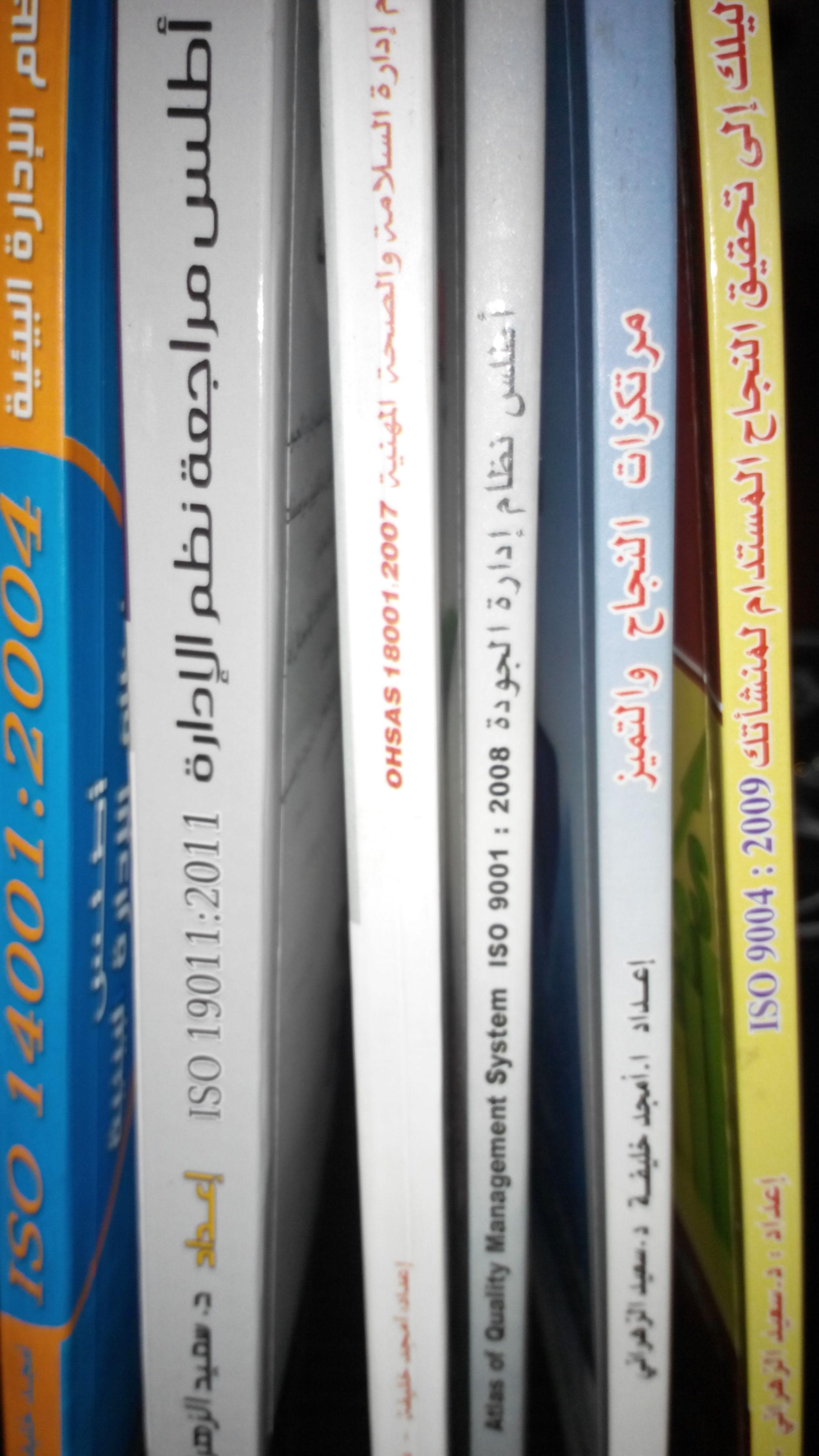 مؤلفات الإستشاري المصري أمجـد خليفة System Management Tableware