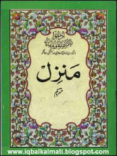 Manzil Pdf : manzil, Manzil, Arabic, Translation, Download, Arabic,, Islamic, Books,