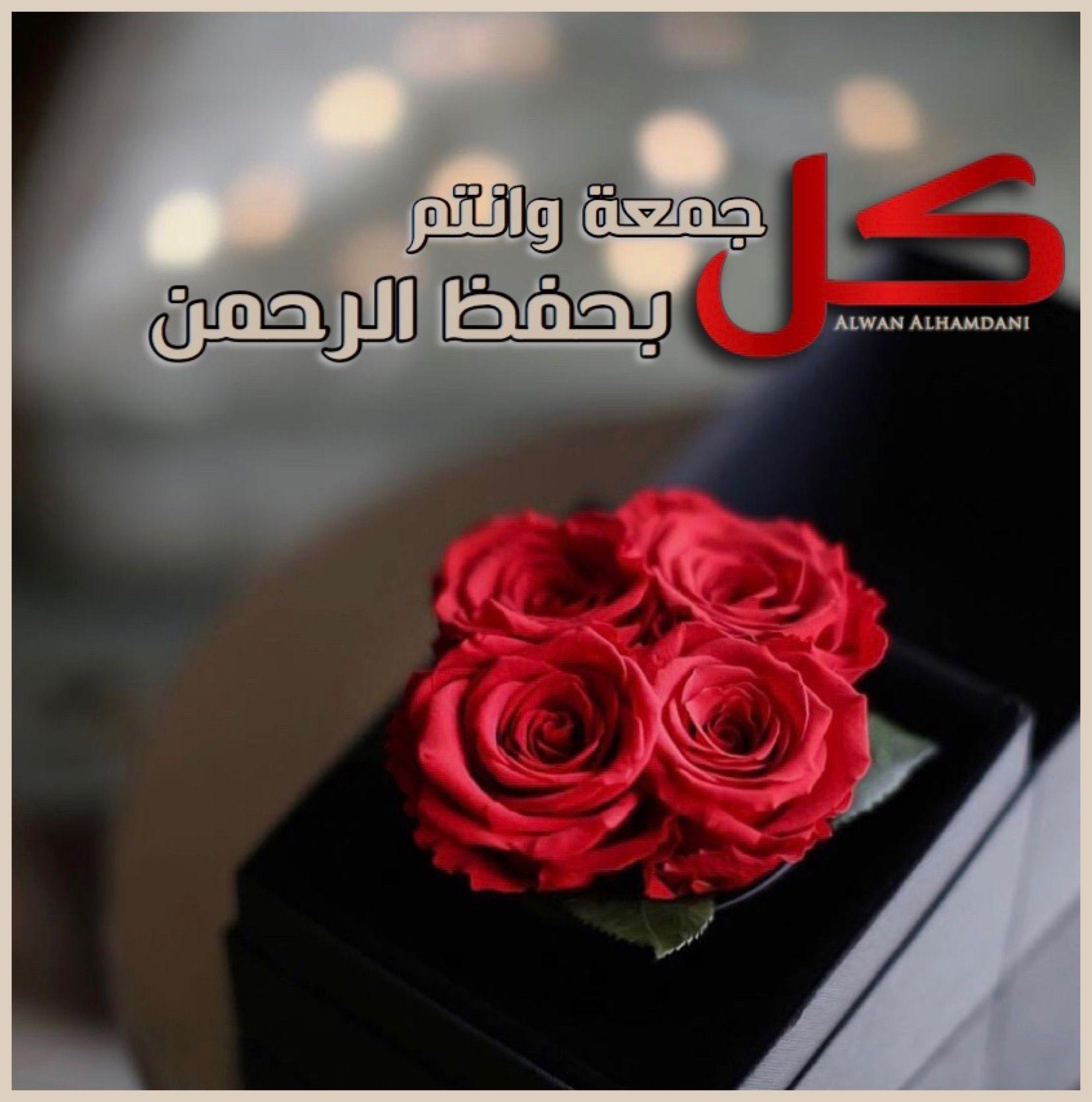 Pin By نوف جراح On جمعه طيبه Beautiful Morning Messages Blessed Friday Ramadan Lantern