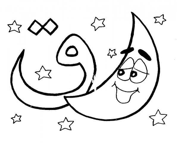 Jawaherpearl Kids بطاقات جاهزة لطباعة تلوين الحروف الأبجدية في بطاقات جميلة Learn Arabic Alphabet Arabic Kids Arabic Alphabet For Kids