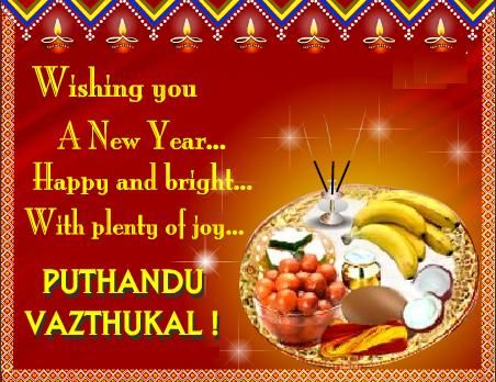 wishing you a new year happy and bright with plenty of joy puthandu vazthukal
