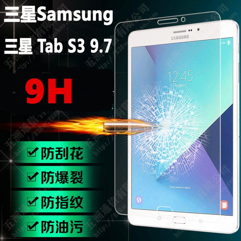 """SM-T820//T825 Tablet 9H Tempered Glass Protector For 9.7/"""" Samsung Galaxy Tab S3"""