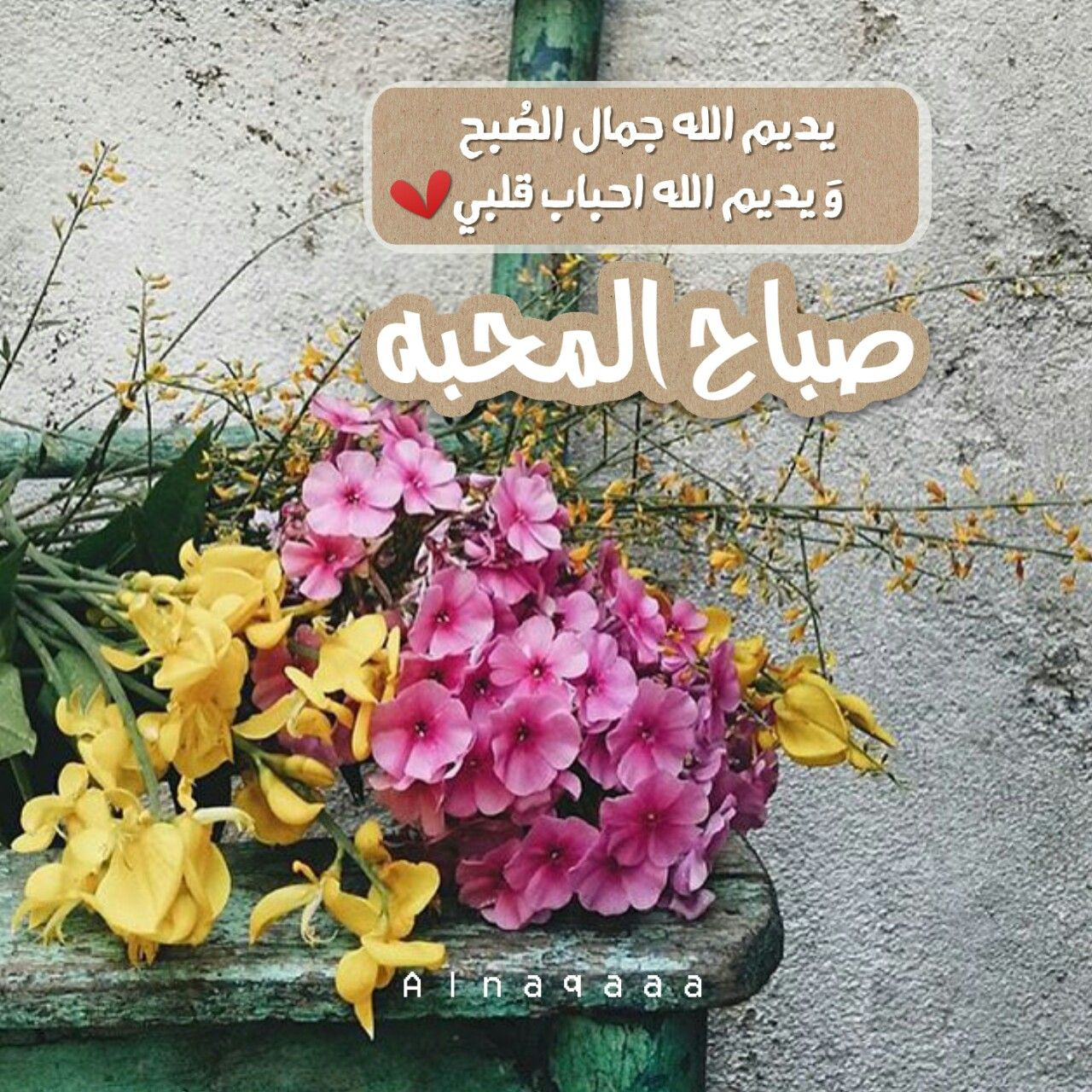 كويتية وكل ما انشره من تصميمي Beautiful Morning Messages Good Morning Arabic Good Morning Cards