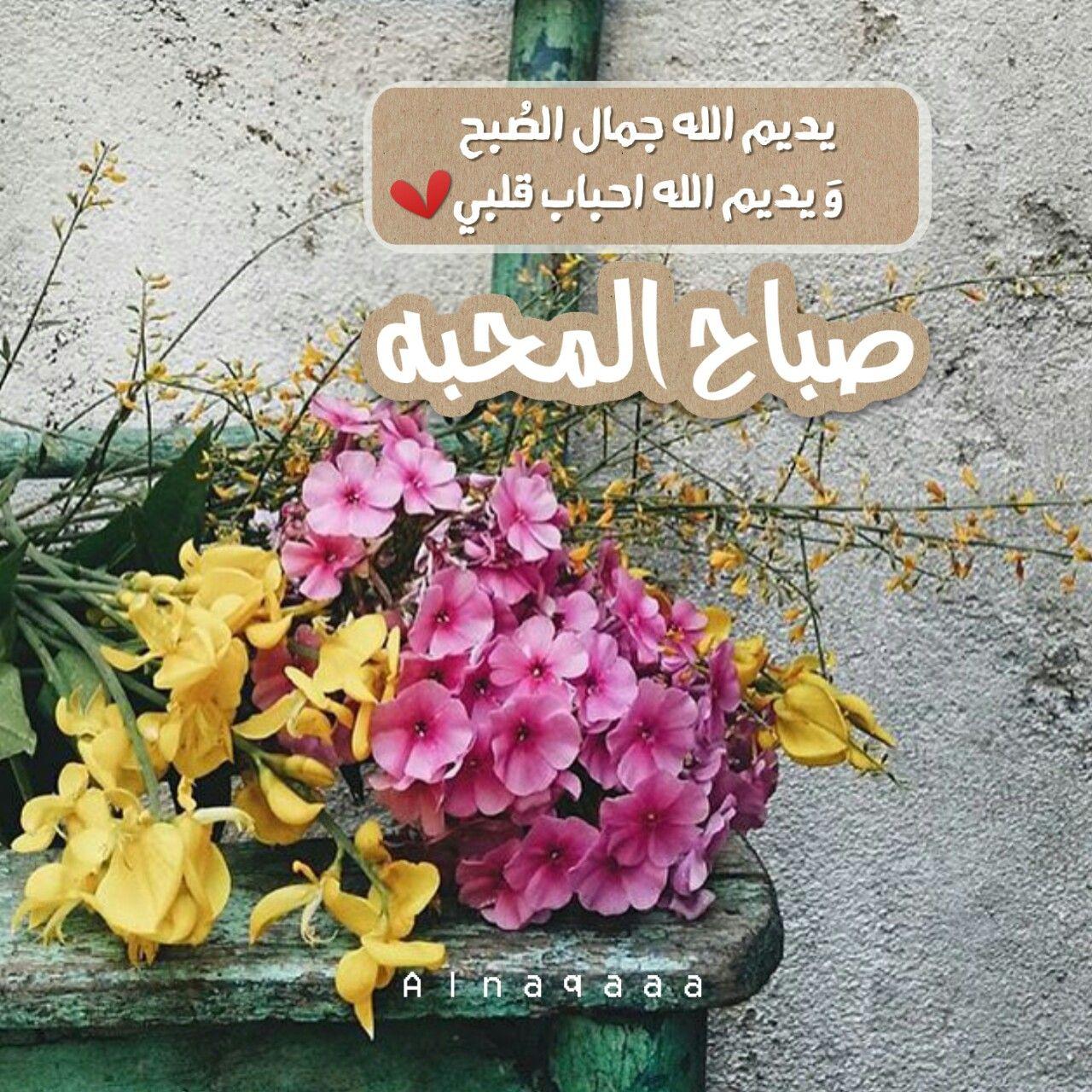 كويتية وكل ما انشره من تصميمي Beautiful Morning Messages Good Morning Arabic Good Morning Cards