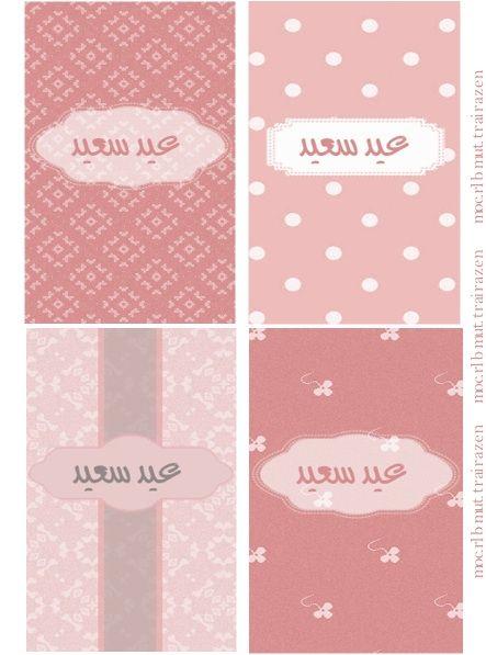 Pin By جورية عنيزة باريس نجد On Parties Themes Diy Eid Cards Eid Stickers Eid Crafts