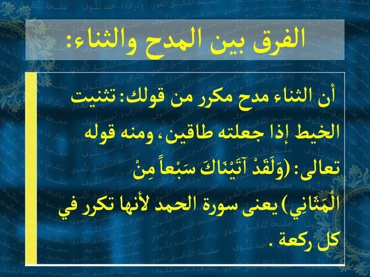 المدح الثناء Arabic Quotes Quotes Language