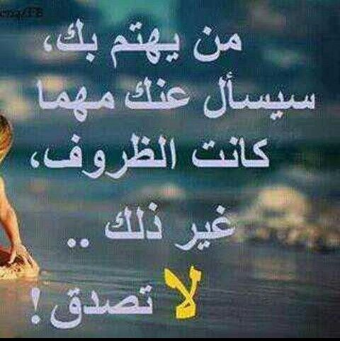 مهما كانت الظروف Arabic Quotes Quotes Words