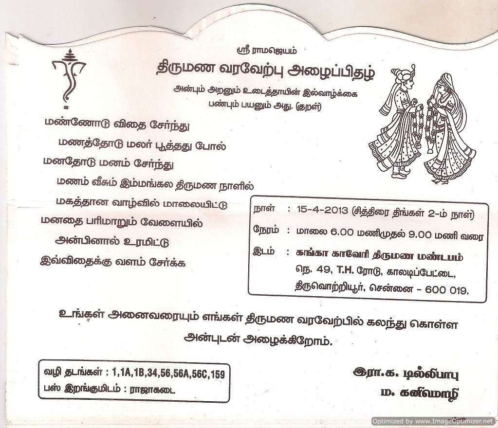 Wedding Invitation Wordings For Friends In Tamil – Plus Invitation
