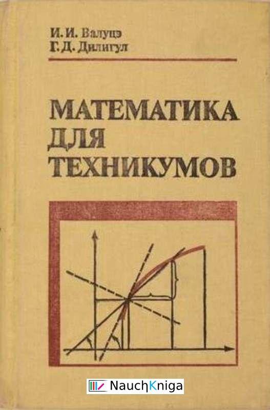 Практические занятия по математике богомолов решебник онлайн — img 2
