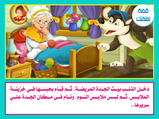 ذات الرداء الأحمر مكتوبة ومصورة وpdf قصة قصيرة للأطفال قصة لطفلك In 2021 Family Guy Character Fictional Characters