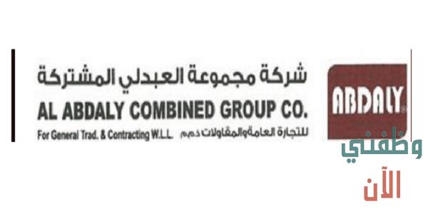 ننشر إعلان وظائف شركة مجموعة العبدلي المشتركة في الكويت عدة تخصصات للمواطنين والأجانب المقيمين في الكويت وفقا لعدد من الشروط والمتطلبات الموضحة ادناه