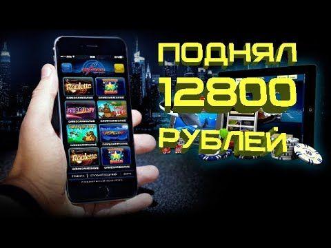 Вулкан / Как играть на телефоне? / Поднял 12800 рублей ...