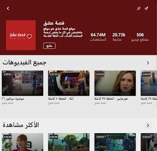 افضل تطبيق لمشاهدة المسلسلات التركية واسرعهم في الترجمة 2021 In 2021 Incoming Call Screenshot Blog Posts Incoming Call