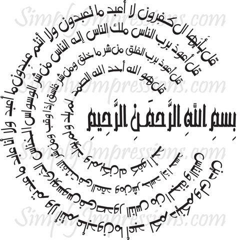 Traditional Style Surat Al Kāfirūn Surat An Nās Surat Al