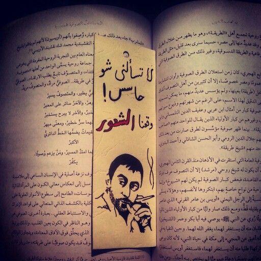 زياد رحباني وقاطع مميز Https Www Facebook Com Uniquebookmarks2014 Book Cover Books Quotes