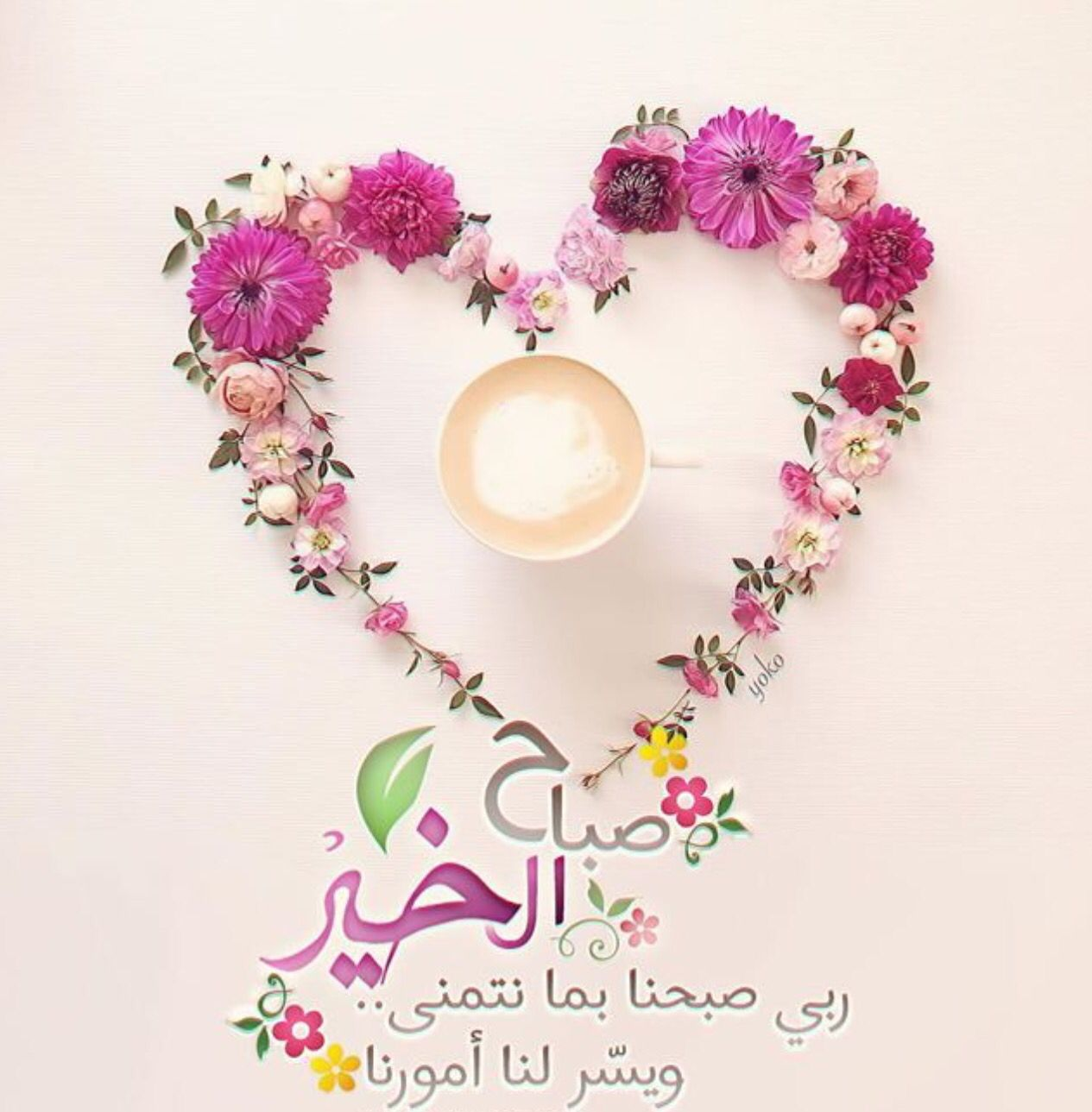 صباح الخير Good Morning Wallpaper Good Night Messages Good Morning Arabic