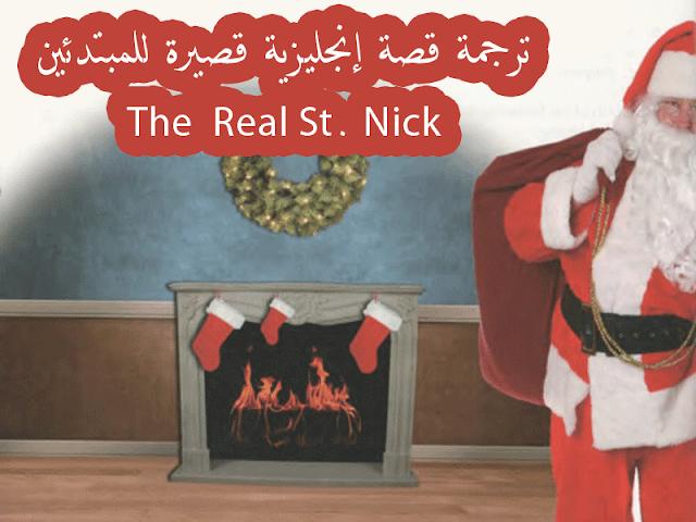 قصة قصيرة جدا بالانجليزي للمبتدئين مع الترجمة The Real St Nick Home Decor Decals Decor St Nick