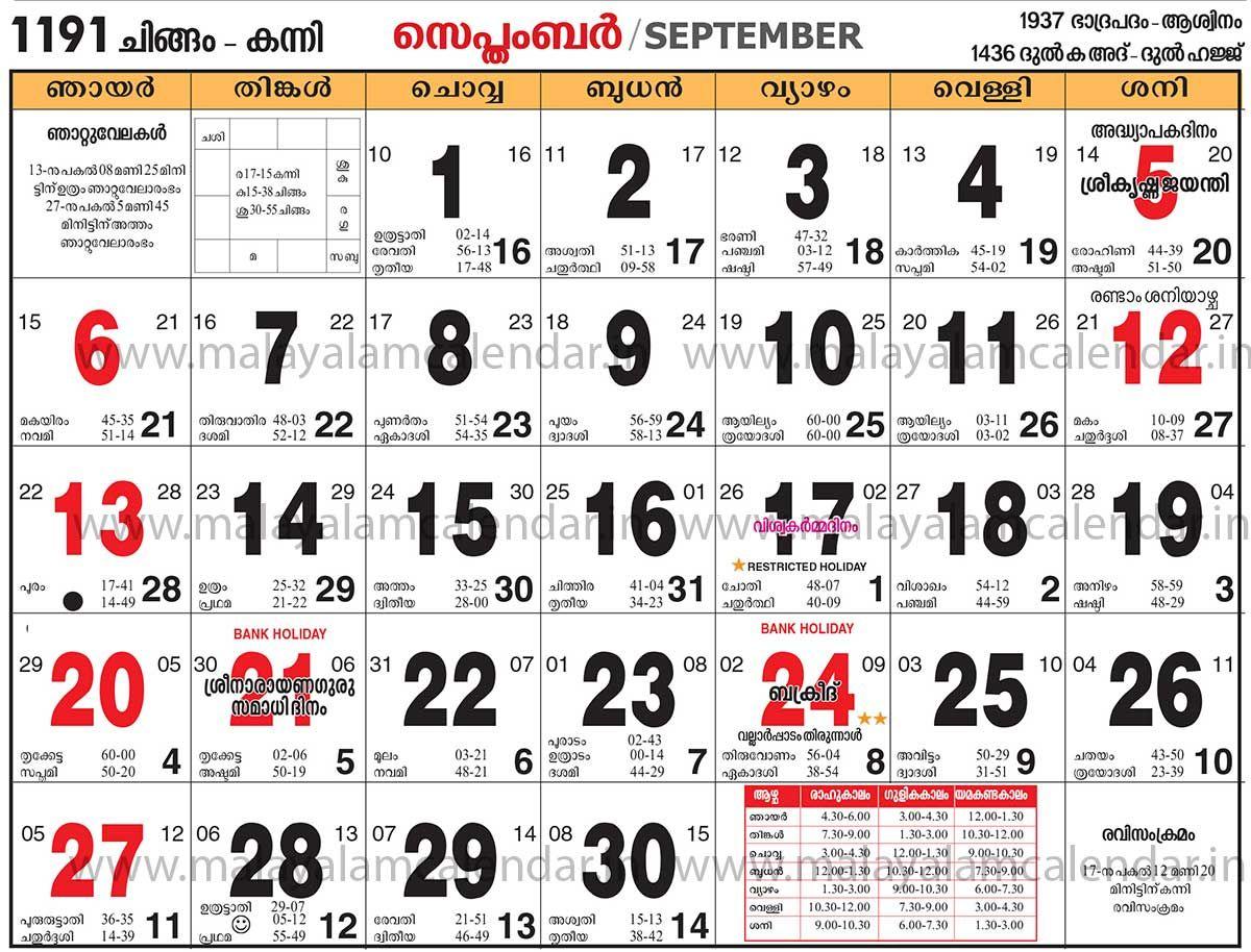 Calendar Kerala Pdf : September calendar malayalam month