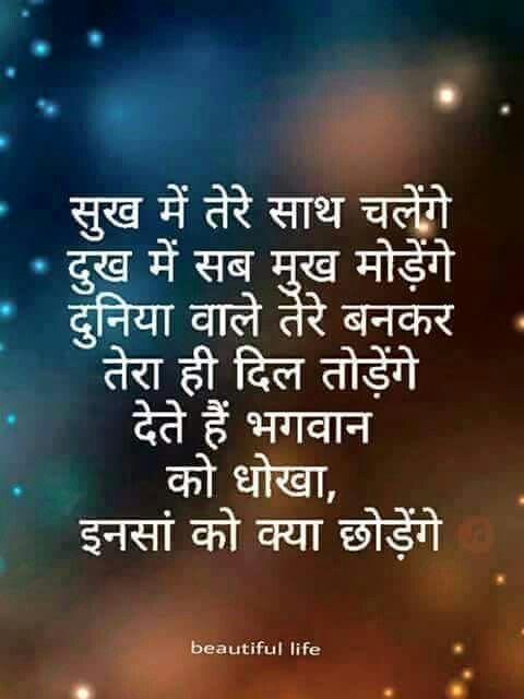 Hindi God Quotes In English