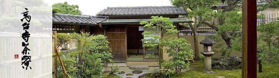 京野菜と鴨のお料理 高台寺茶寮