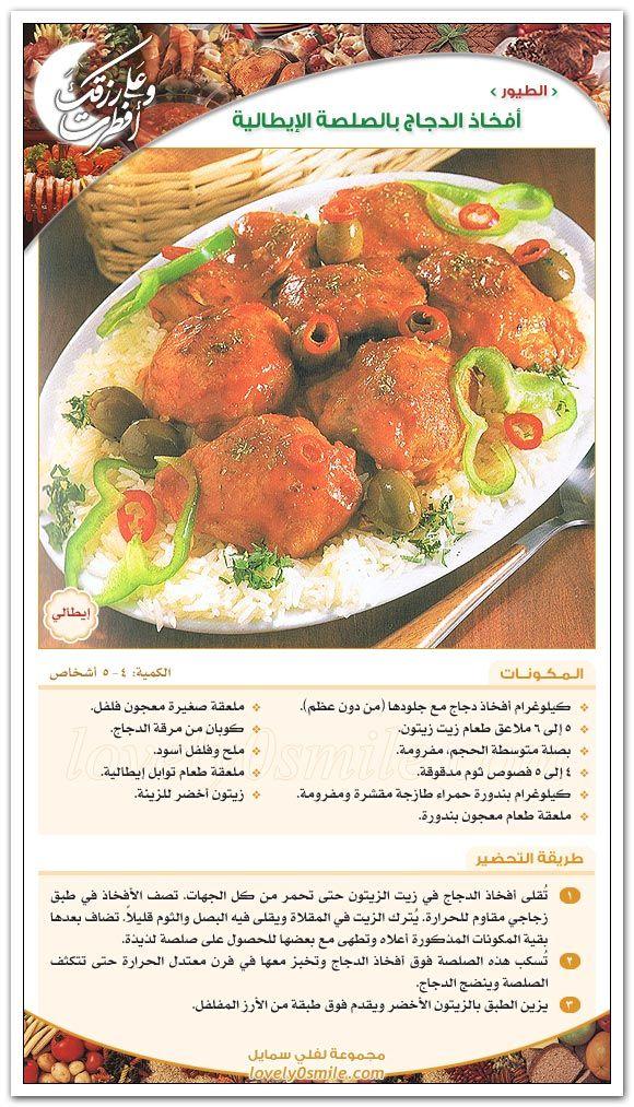 افخاد الدجاج الايطالية Egyptian Food Food Receipes Traditional Food