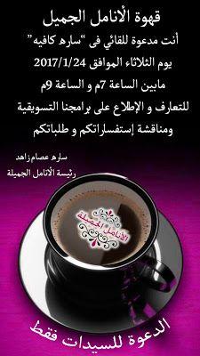 أخبار و إعلانات قهوة الأنامل الجميلة دعوة لحضور السيدات الليلة Tableware Glassware Blog