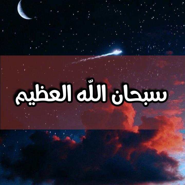 سبحان الله العظيم Happy Islamic New Year Islamic Wallpaper Hd Wall Stickers Islamic