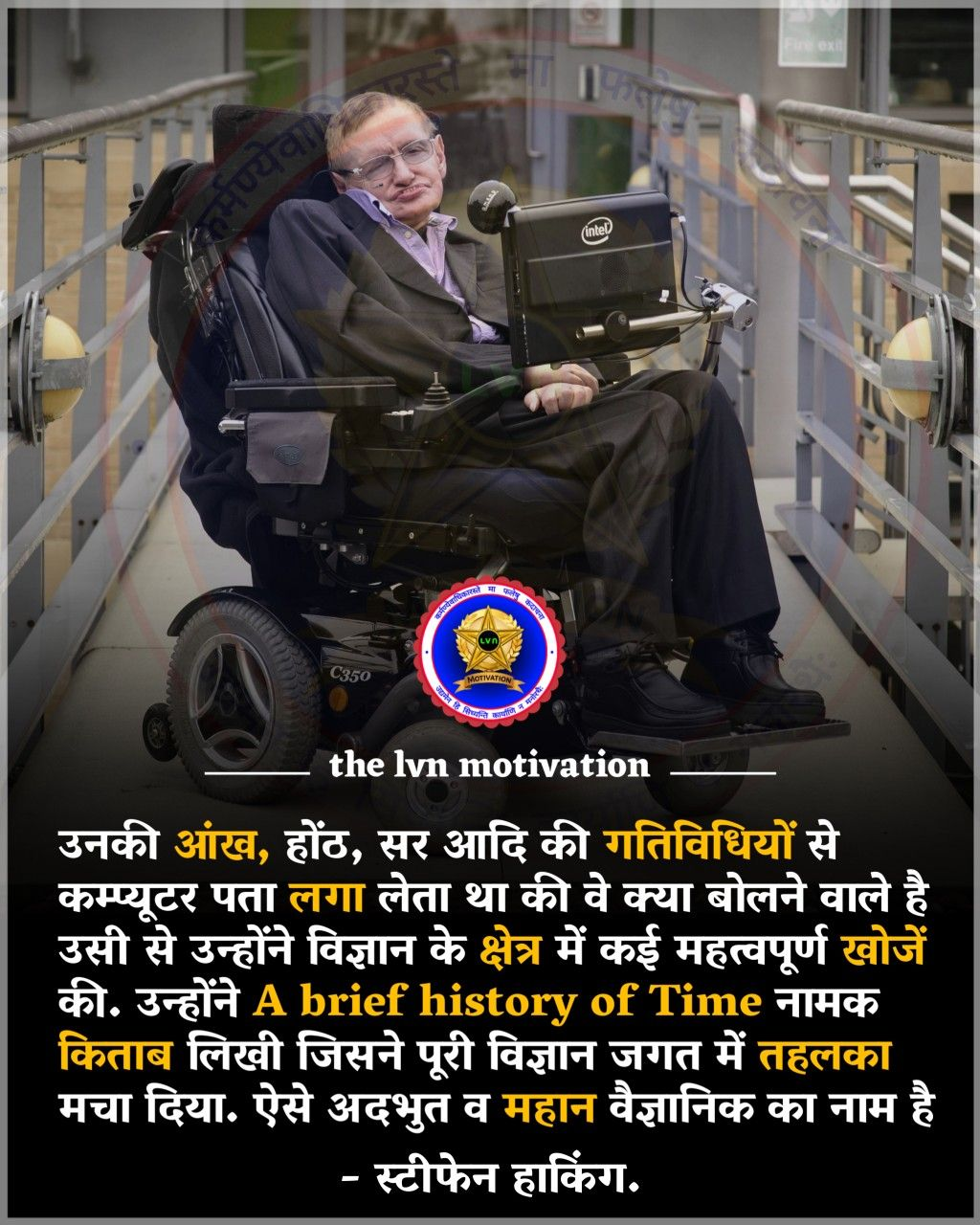 Stephen Hawking Biography In Hindi Life Facts Motivation Motivational Videos