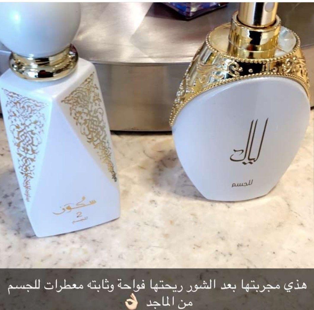 Pin By نوير On مفيد Perfume Lovely Perfume Beauty Perfume