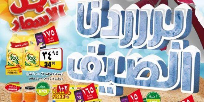 Pin By الغزال الطائر On عروض بنده Cereal Pops Pops Cereal Box Arar