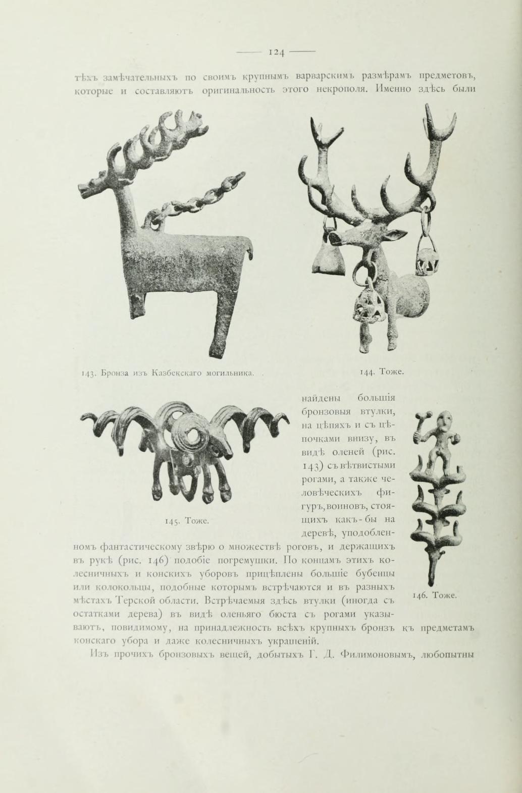 Russkiia drevnosti v pamiatnikakh iskusstva