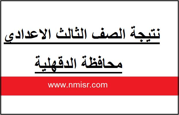 نتيجة الشهادة الاعدادية محافظة الدقهلية 2018 برقم الجلوس ظهرت أخر العام نجوم مصرية Tech Company Logos Company Logo Logos