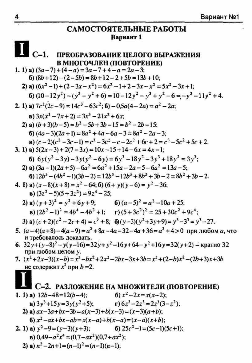 Гдз по русскому языку 4 класс зеленина хохлова 1 часть 2004 год