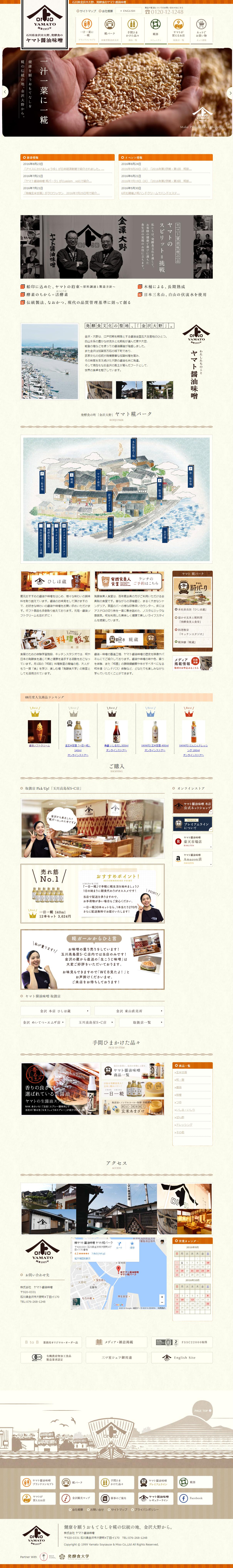 金沢・ヤマト醤油味噌