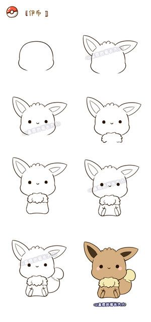 How To Draw Eevee Pokemon スケッチボールペン イラスト
