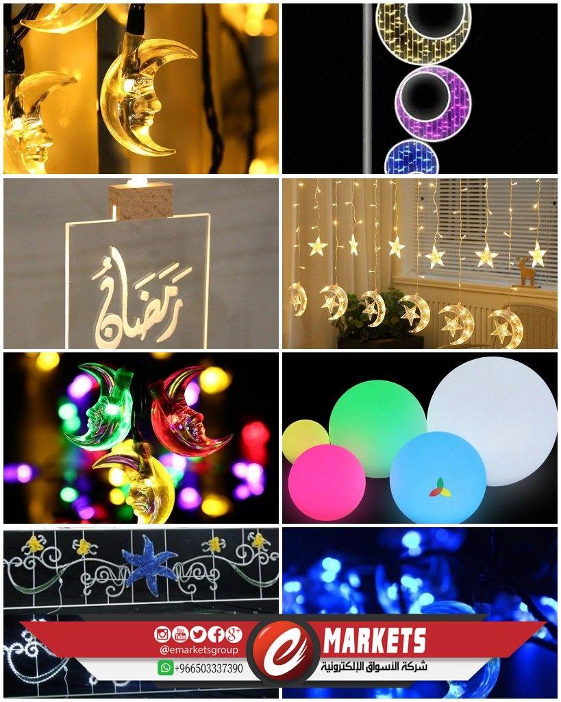 اضواء وزينة رمضان شركة الأسواق الالكترونية Property Marketing Private Company Capital Market