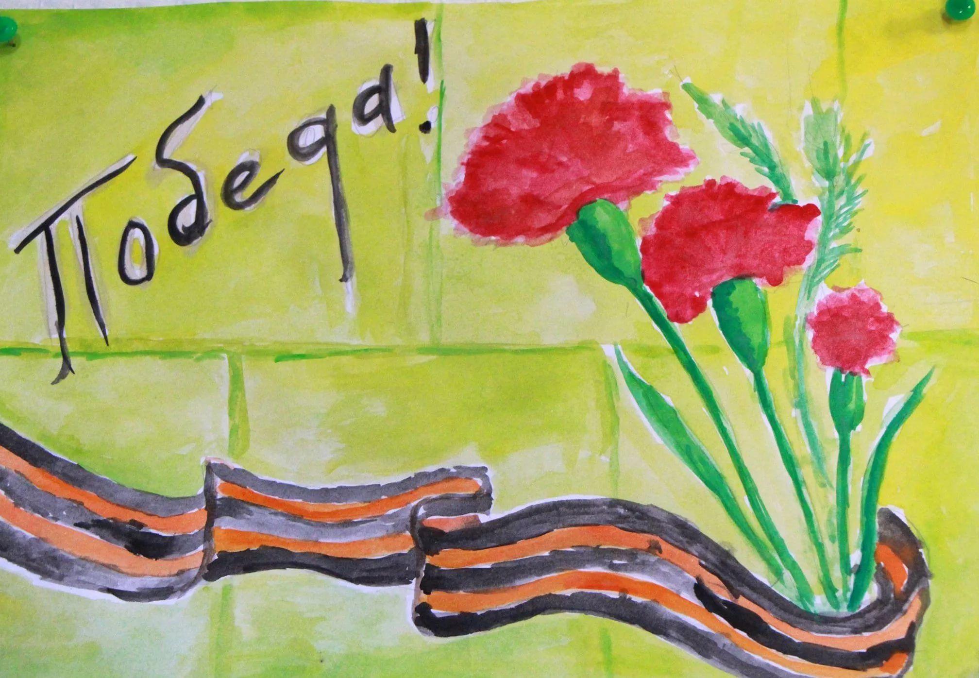 Цветы дню, открытка ко дню победы рисунок детей