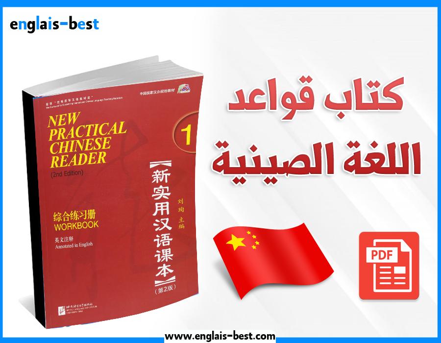 تحميل كتاب New Practical Chinese Reader 1 Pdf Readers Practice Workbook