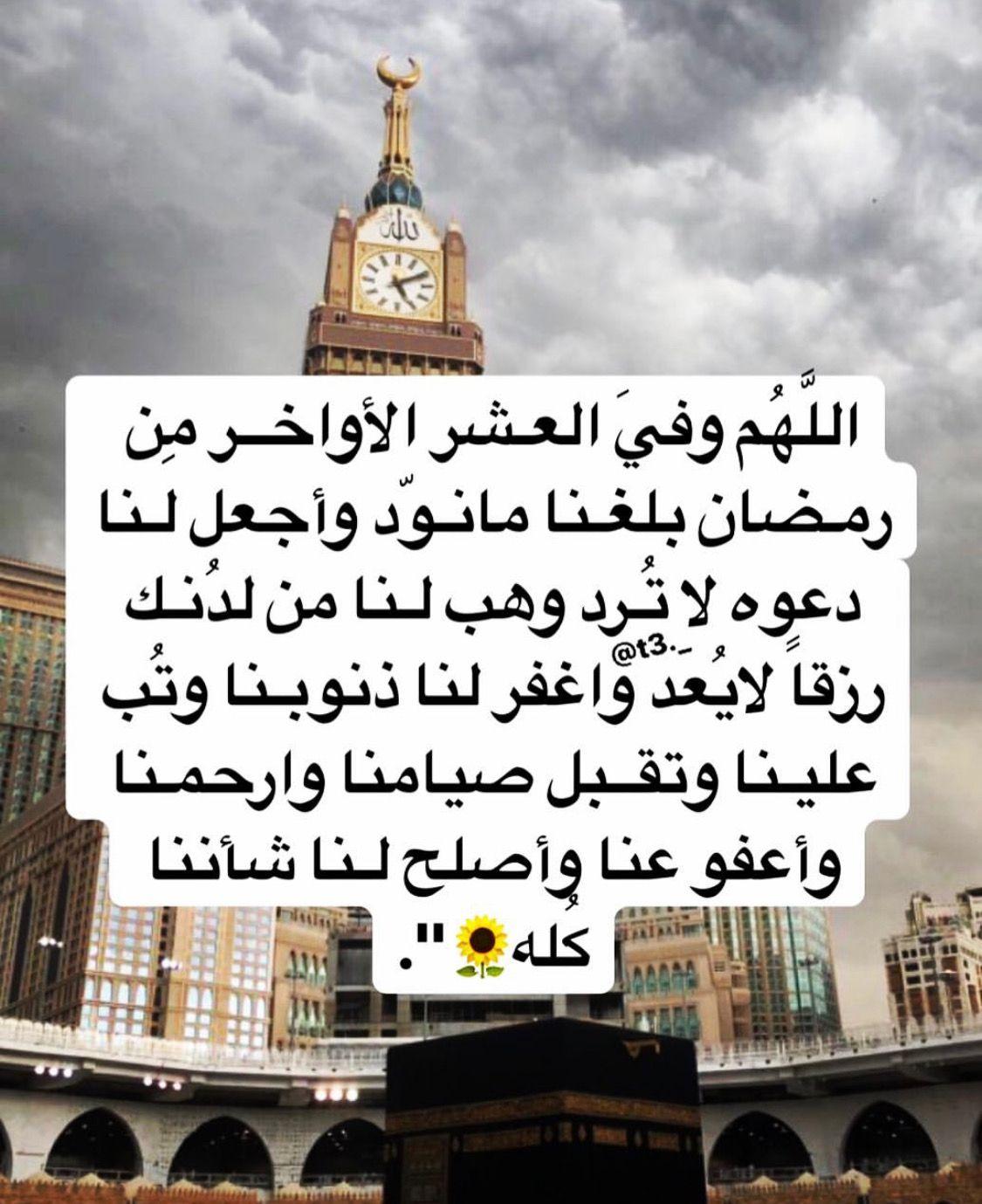 يااااارب Ramadan Quotes Islam Facts Picture Quotes