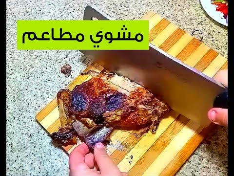 لن تشتري المشوي من المطعم بعد اليوم هشام للطبخ Youtube Food Meat Pork