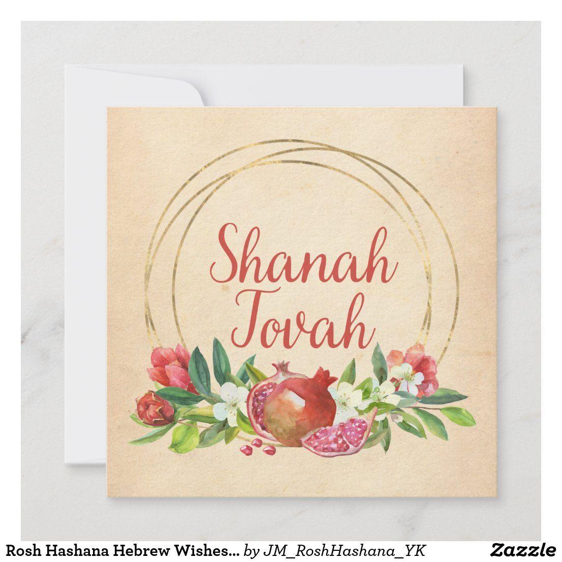 Rosh Hashana Hebrew Wishes Shanah Tovah Holiday Card