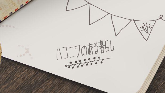 手書き文字をおしゃれに書く かんたんテクニック5選 箱庭 Haconiwa 女子クリエーターのためのライフスタイル作りマガジン 手書きチラシ 手書き 文字デザイン