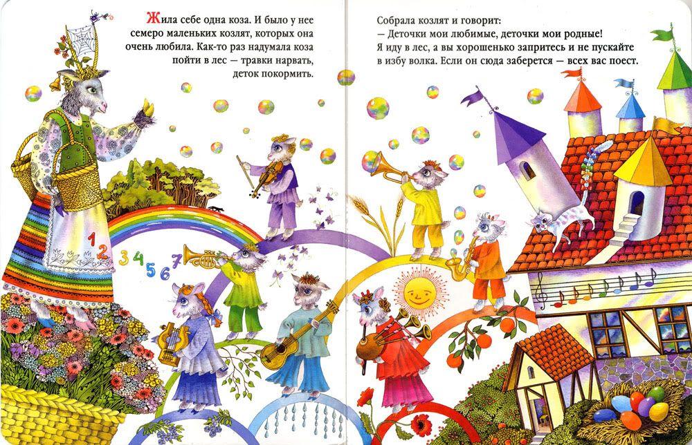 Виктория Ковальчук | Иллюстрации дети и Козлята