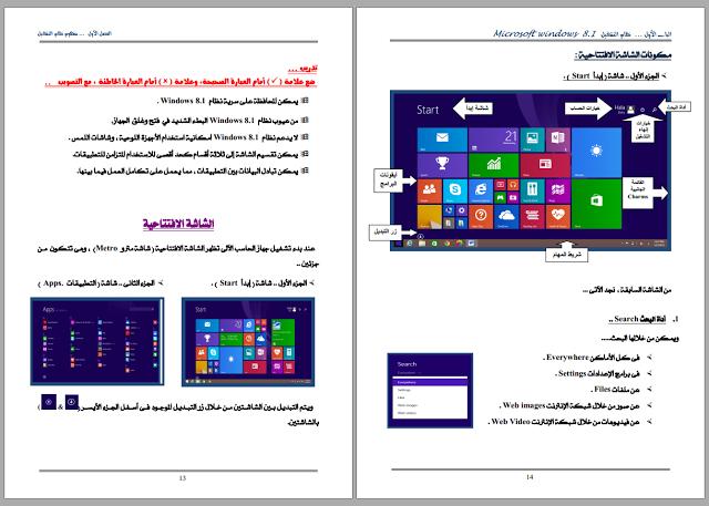 كتاب الحاسب الالى للصف الاول الثانوى التجارى منهج جديد 2018 لشرح Windows 8 1 Computer Books Education Center Windows