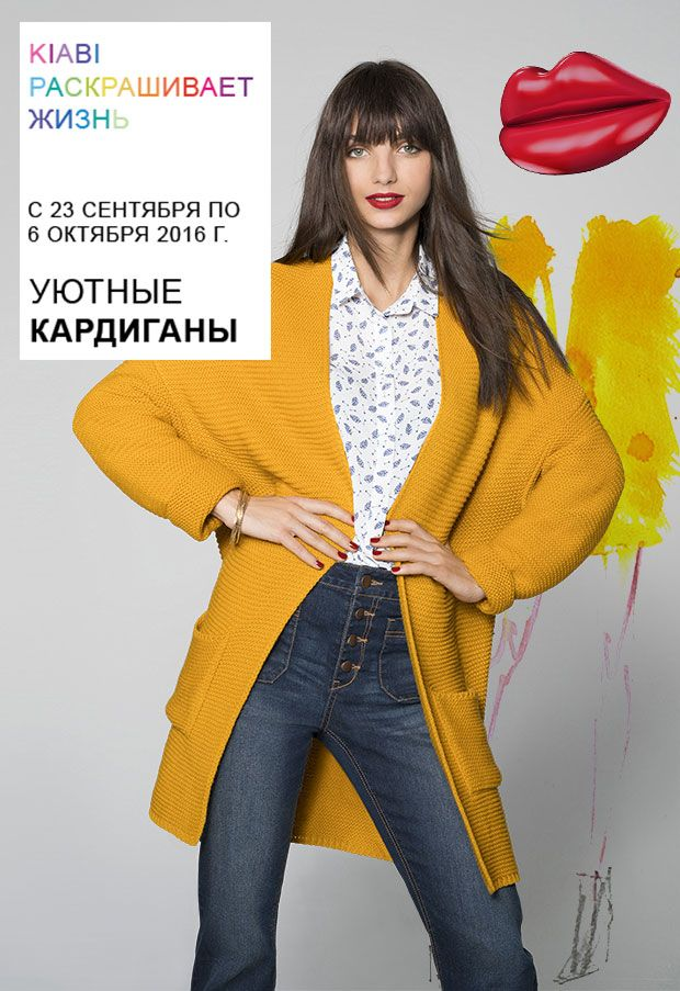 af54cb570c5 Kiabi.ru